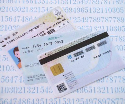 マイナンバーカードの電子証明書の更新手続き
